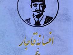 کتاب افسانه قاجار
