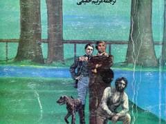 کتاب پارک مانسفیلد