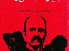 کتاب شناخت جلیل محمد قلی زاده