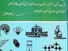 کتاب فرهنگ علمی و فنی