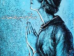 کتاب دعا ، بزرگترین نیروی جهان