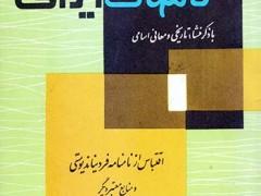 کتاب فرهنگ نامهای ایرانی