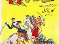 کتاب تاراس بولبا