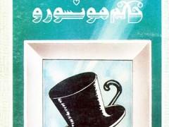 کتاب خانم مونسورو (2 جلدی)