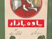 کتاب یاوه بازار