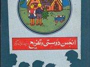 کتاب انجمن دوستی و تفریح