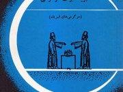 کتاب فیزیک برای سرگرمی
