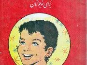 کتاب برگزیده مشهورترین داستانهای جهان برای نوجوانان