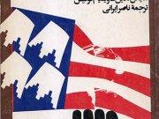 کتاب کارتر و سقوط شاه ، روایت دست اول