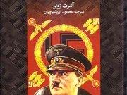 کتاب زندگی خصوصی آدولف هیتلر