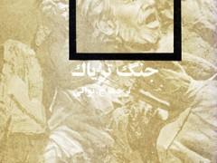 کتاب جنگ تریاک