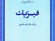 کتاب درسی فیزیک