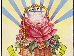 کتاب گل سرسبد