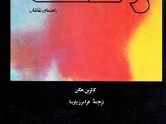 کتاب رنگ ، راهنمای نقاشان