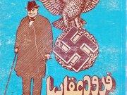 کتاب فرود عقابها