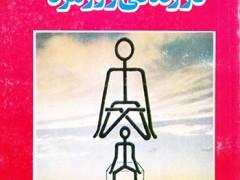 کتاب یوگا در زندگی روزمره