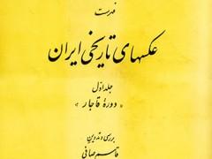 کتاب فهرست عکسهای تاریخی ایران (2جلدی)