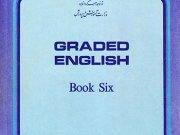 کتاب درسی انگلیسی