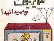 کتاب درباره تلویزیون چه می دانید ؟