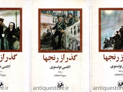 کتاب گذر از رنجها (3 جلدی)