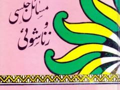کتاب اسلام و مسائل جنسی و زناشوئی