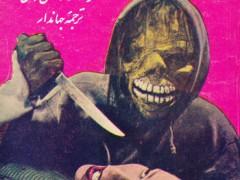 کتاب گورستان وحشت