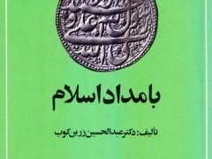 کتاب بامداد اسلام