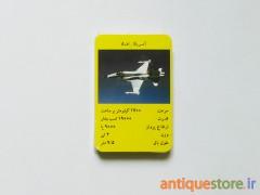 کارت بازی هواپیما