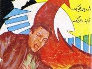 کتاب ماموریت خطرناک جیمز باند