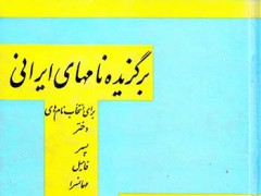کتاب فرهنگ برگزیده نامهای ایرانی