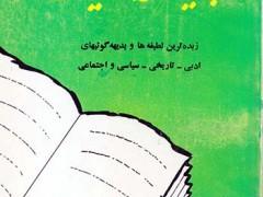 کتاب گنجینه لطایف