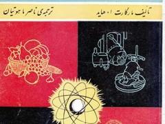 کتاب اتم در خدمت بشر