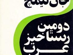 کتاب دومین رستاخیز عرب