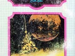 کتاب المپیک کهکشانها