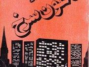 کتاب طاعون سرخ