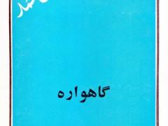کتاب گاهواره