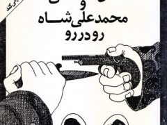 کتاب ظل السلطان و محمدعلی شاه رو در رو
