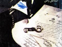 کتاب اسرار خانه سدان