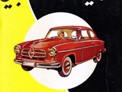 کتاب مکانیک اتومبیل