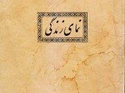 کتاب نمای زندگی