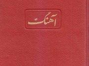 کتاب آهنگ