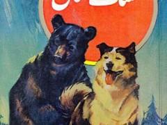 کتاب سگ شمال