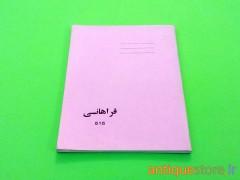 دفتر 100 برگ قدیمی زبان انگلیسی