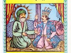 کتاب کلیات مسیب نامه