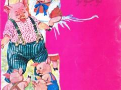 کتاب سه بچه خوک کوچولو