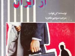 کتاب فرار از ایران