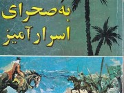 کتاب سفر به صحرای اسرار آمیز