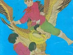 کتاب شکار عقاب پیر