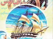 کتاب گمشدگان اقیانوس