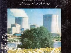 کتاب سرگذشت اتم